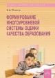 Формирование многоуровневой оценки качества образования